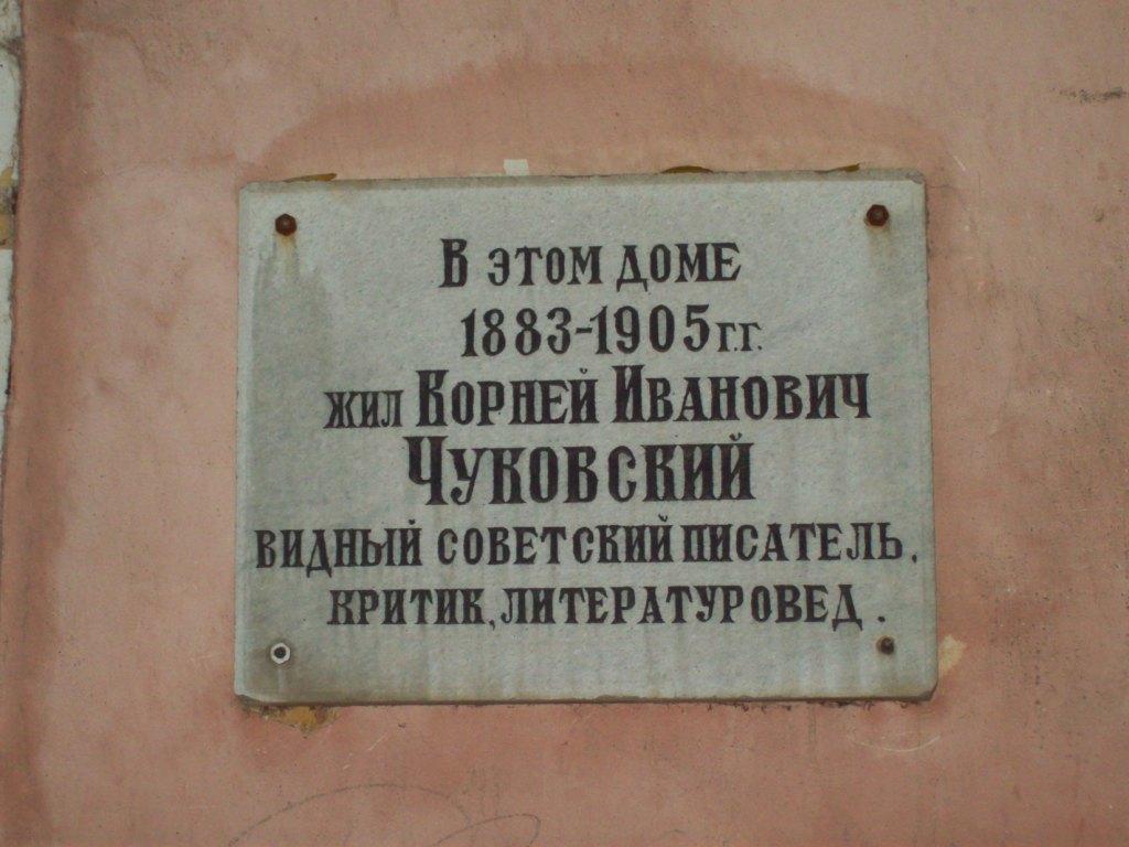 Мемориальная доска в Одессе. Установлена на доме (ул. Пантелеймоновская, 14), в котором в детстве жил К.И. Чуковский