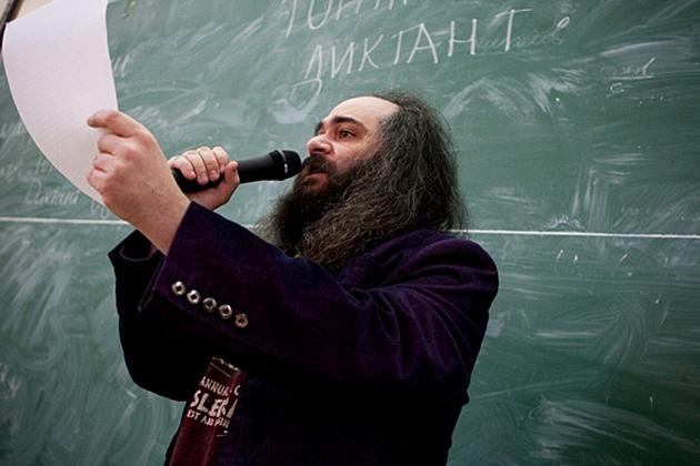 Псой Короленко. «Тотальный диктант» — 2009