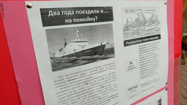 На старый ржавый теплоход Поларис из областного бюджета при одобрении депутатов Облдумы потратили сотни миллионов народных рублей!