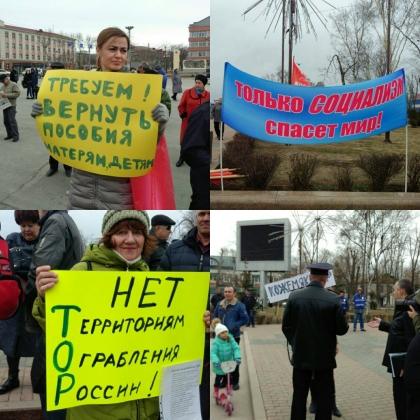 Сахалин митингующий: против террора и коррупции