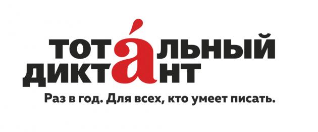 Диктант написан, Россия ждет оценки