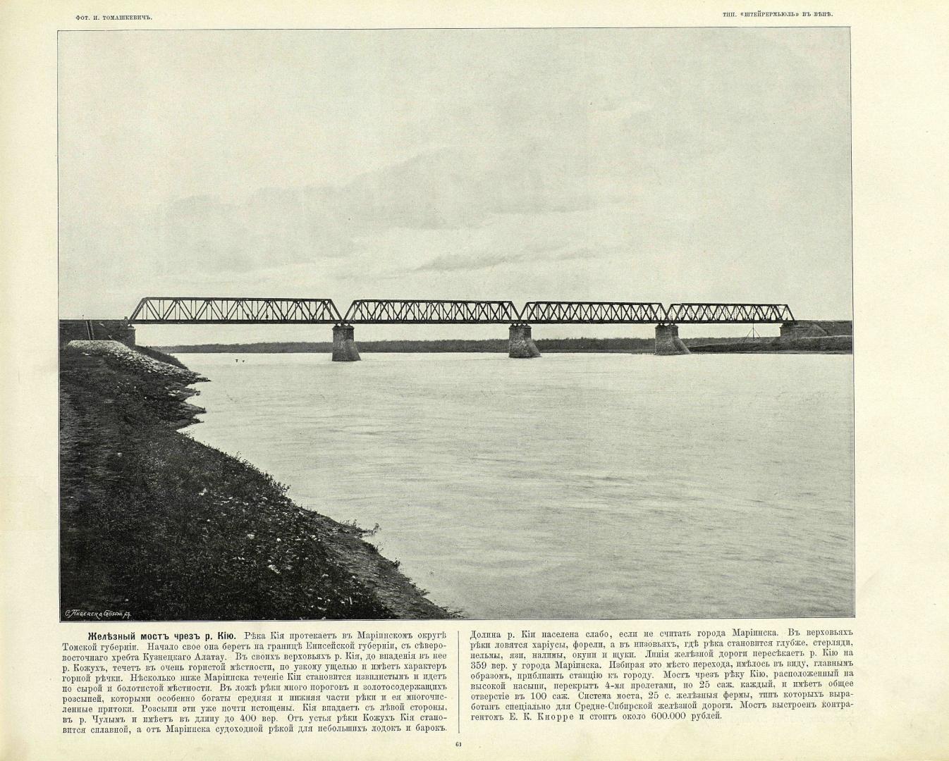 Альбом «Великий путь. Виды Сибири и Великой сибирской железной дороги». Железный мост через реку Кию. 1899