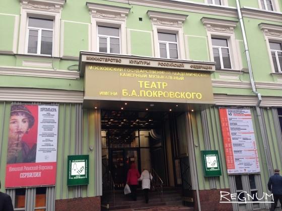Театр Покровского на Никольской