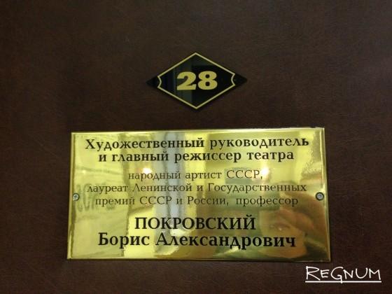 В театре Покровского