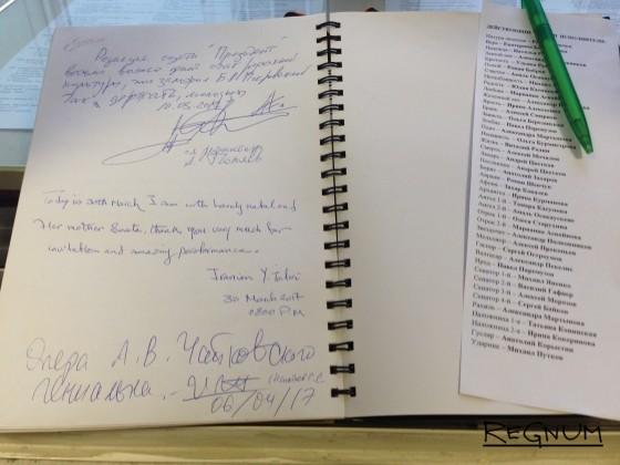 Книга отзывов в Театре Покровского