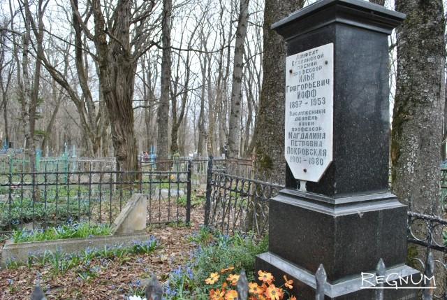 Место захоронения Магдалины Петровны Покровской