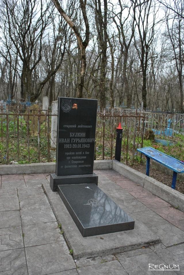 Место перезахоронения Ивана Гурьяновича Булкина, погибшего во время боя за освобождения Ставрополя от фашистов