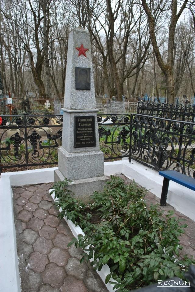 Памятник Геннадию Голеневу, погибшему в годы оккупации Ставрополя