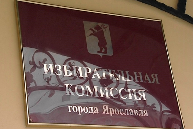 Избирательная комиссия города Ярославля