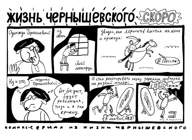 Анонс «Жизни Чернышевского»