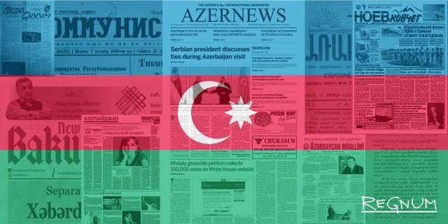 СМИ Азербайджана