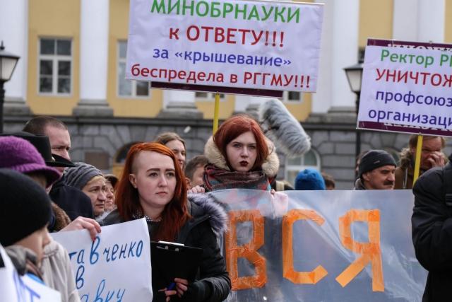 Студенты призывают к ответу за РГГМУ!