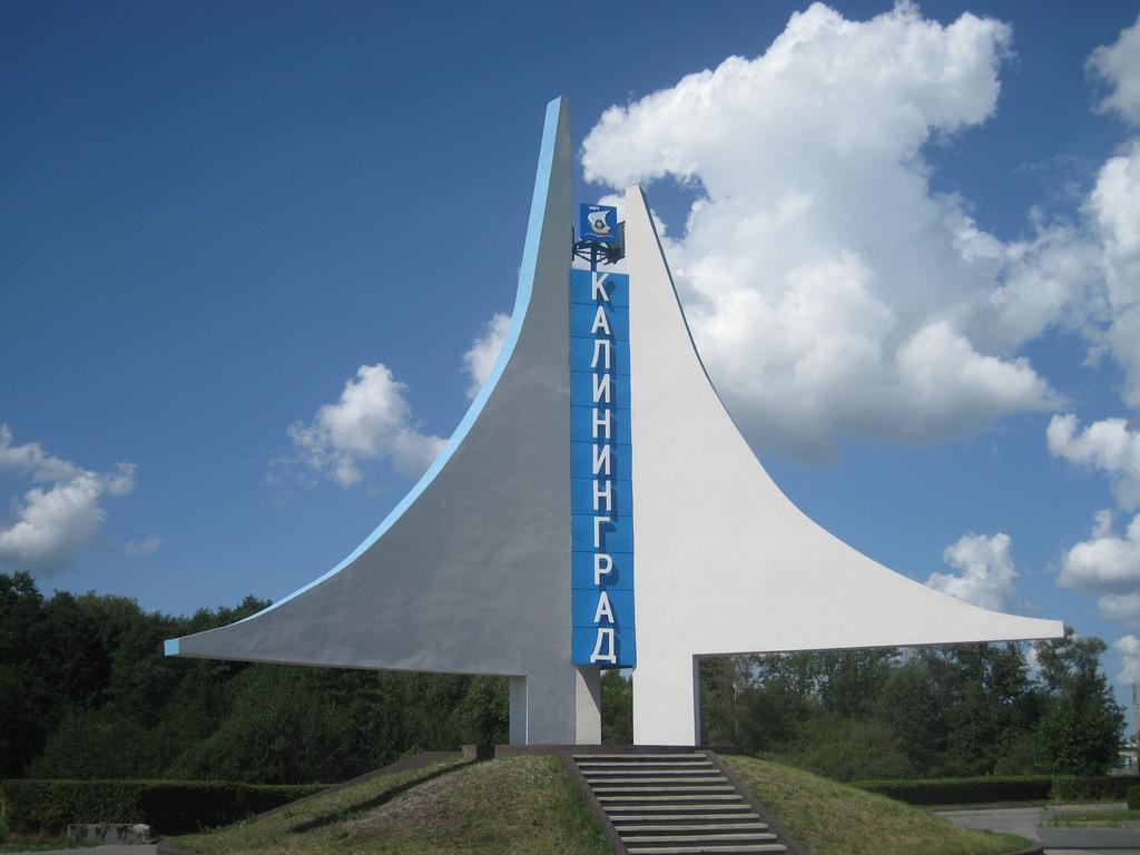 Знак на въезд в Калининград