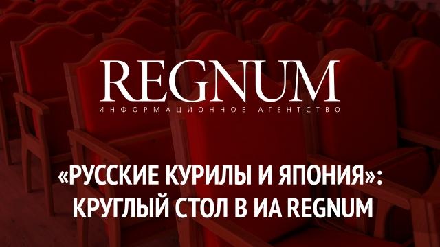 В Москве начался круглый стол ИА REGNUM «Русские Курилы и Япония»