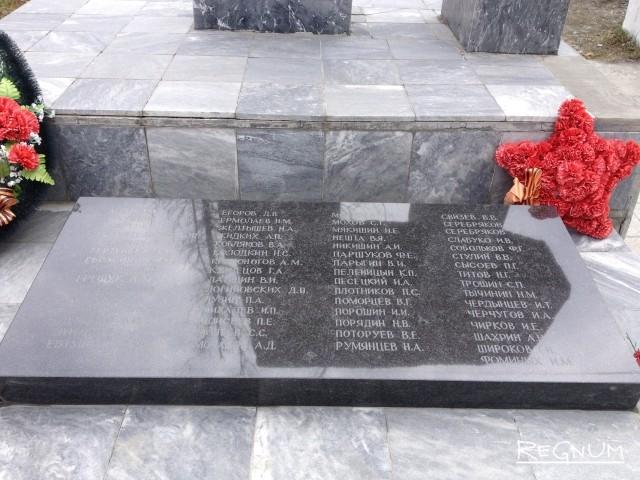 Плита с фамилиями строителей Первоуральска, павших в годы войны