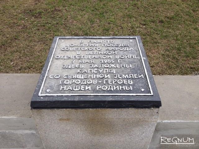 На ней к 40-летию Победы были заложены капсулы со священной землёй из городов-героев нашей Родины