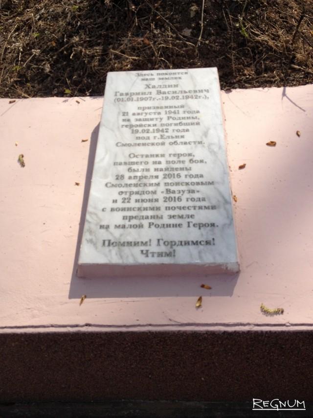И сейчас здесь захоранивают найденные поисковиками останки советских воинов