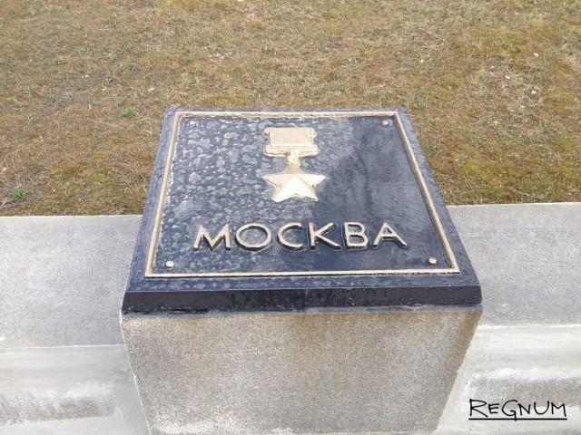 Во главе аллеи — табличка столицы нашей Родины, города-героя Москвы