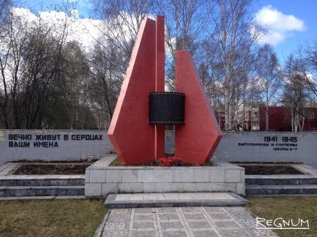 Мемориал выпускникам и учителям школы номер 7