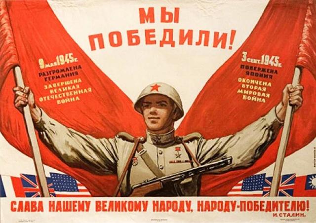 «Слава нашему великому народу, народу-победителю!» (И. Сталин). 1945