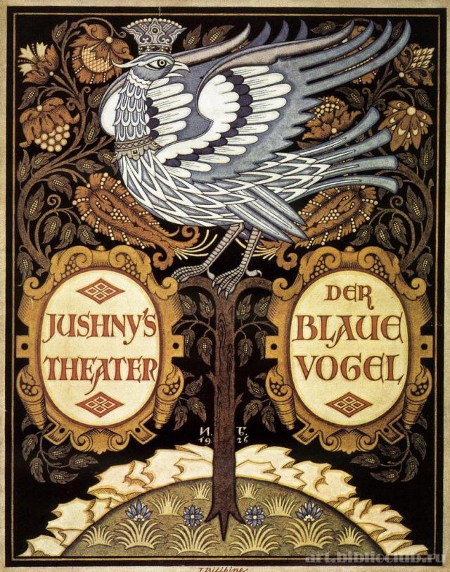 Иван Билибин. Обложка театральной программы пьесы «Синяя птица» для постановки в Берлине. 1926