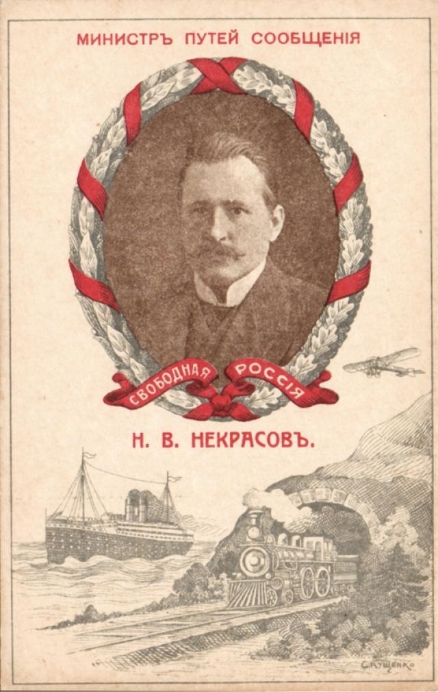 Министр путей сообщения Николай Виссарионович Некрасов (1879–1940)