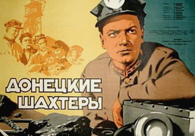 Афиша к к/ф «Донецкие шахтёры»