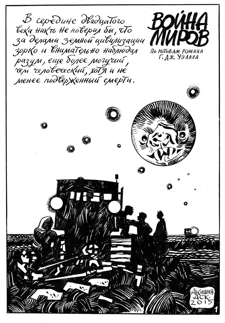 Аскольд Акишин. «Война миров» страница 1