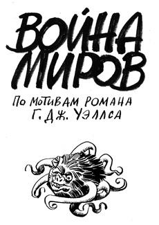 Аскольд Акишин. «Война миров» обложка