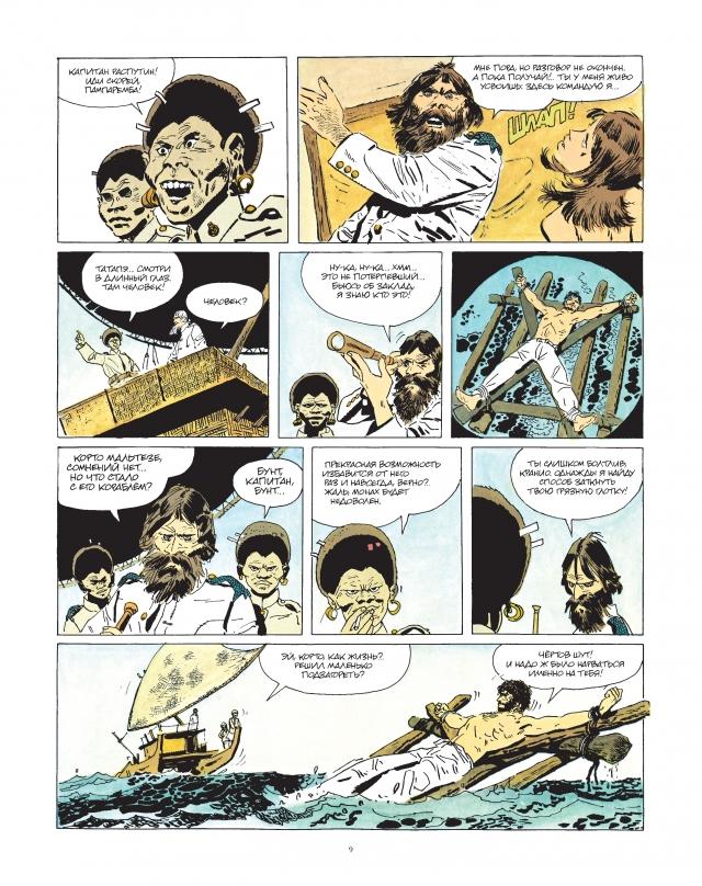 Комиксы только для взрослых не нарисованные
