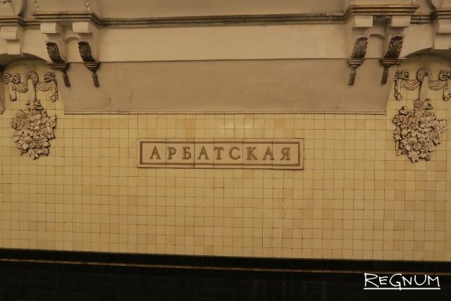 Подземный дворец коммунизма: Станция «Арбатская»