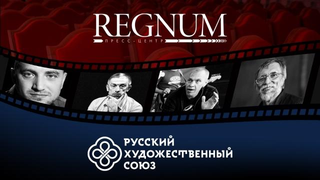 Русский Художественный Союз: пресс-конференция