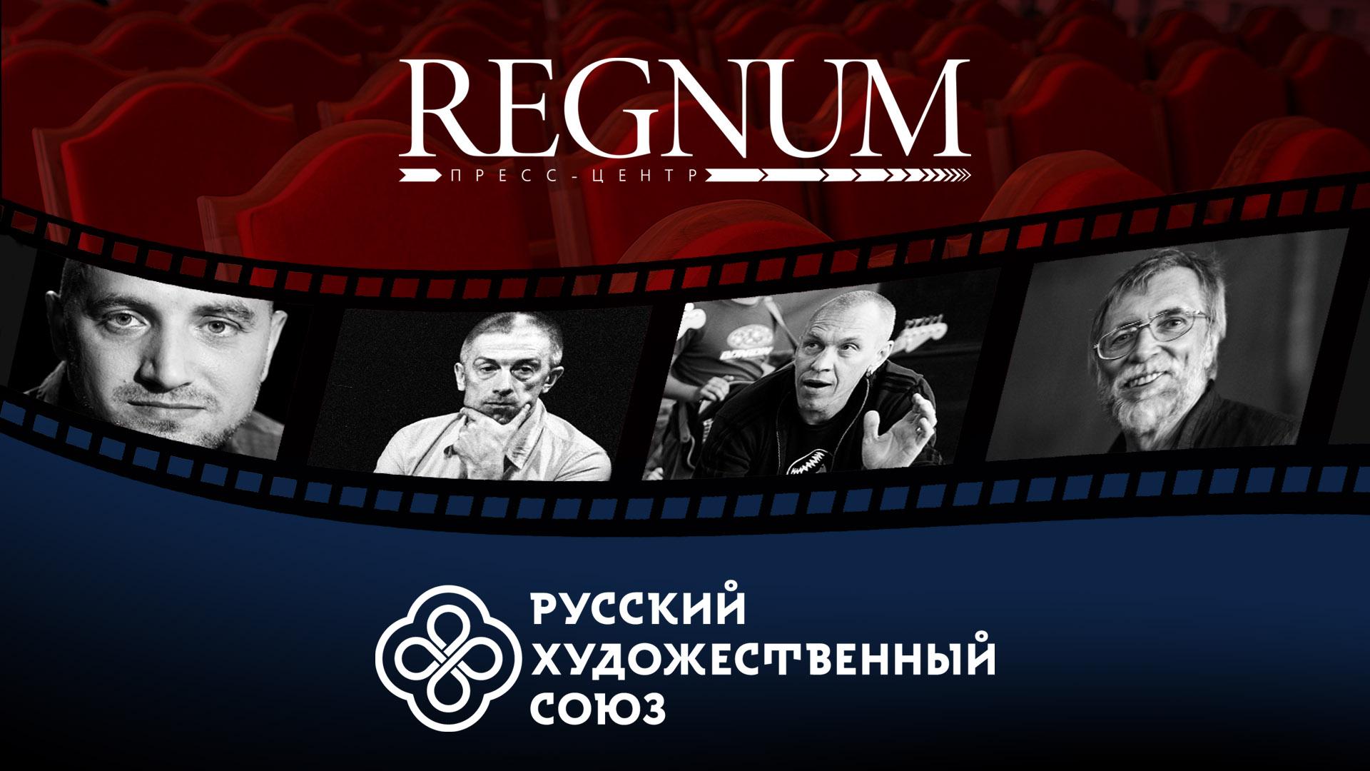 Русский Художественный Союз