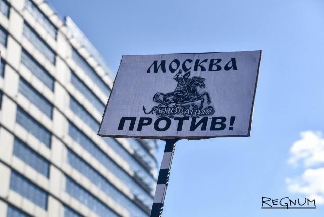Москва против!