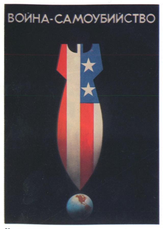 Плакат СССP. Война -самоубийство. Меликсетова А.А