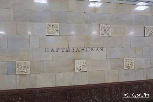 Станция метро «Партизанская»
