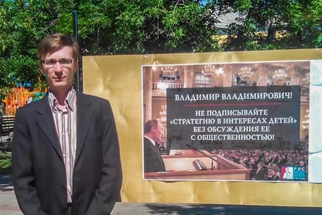 Пикет РВС против Анны Кузнецовой в Астрахани