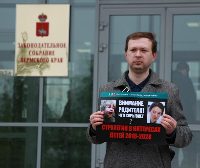 В Перми выступили против проювенальной позиции детского омбудсмена