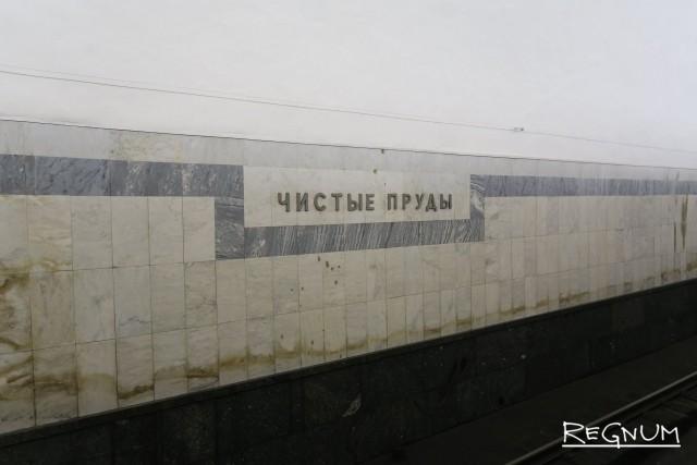 Подземный дворец коммунизма: Станция «Чистые пруды»