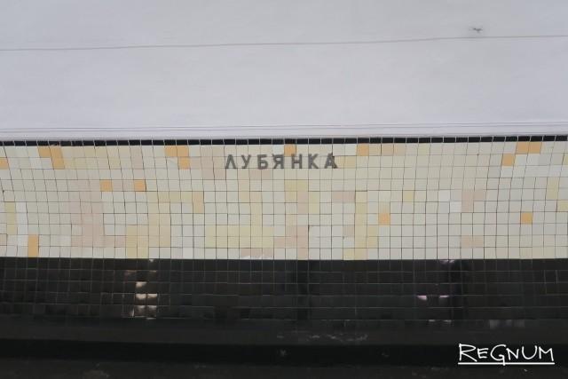 Подземный дворец коммунизма: Станция «Лубянка»