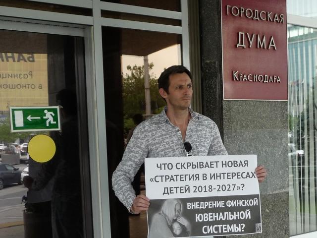 Протестная акция у здания думы Краснодара