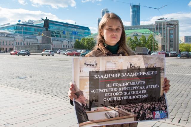 В Свердловской области — пикеты против «политики Кузнецовой»