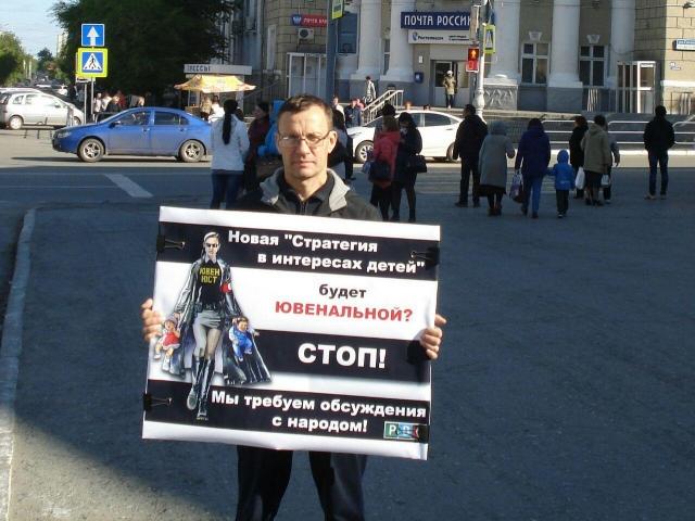 На Урале — вновь пикеты против «политики Кузнецовой»