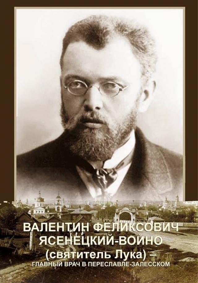 В Ярославской области издали книгу о Луке Войно-Ясенецком