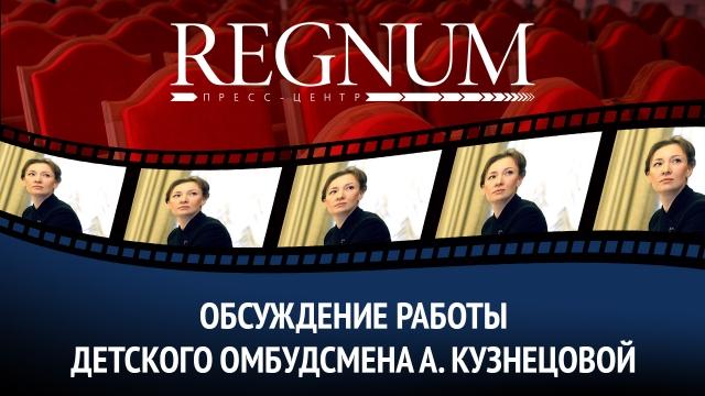 Обсуждение работы детского омбудсмена Кузнецовой: прямая трансляция