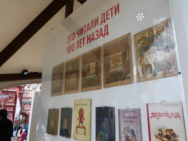 В Москве проходит ежегодный книжный фестиваль «Красная площадь»