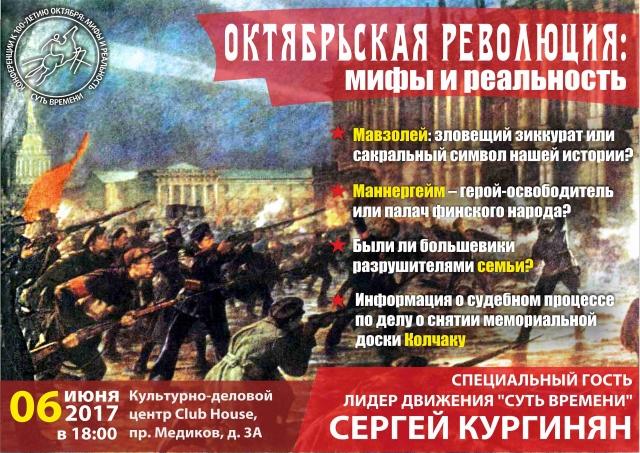 100 лет революции: «Октябрьская революция: мифы и реальность»