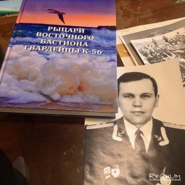 Книга о моряках К-56 и фотография штурмана Юрия Калошина