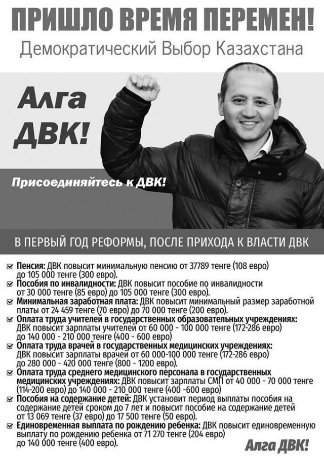 Листовка оппозиционера Мухтара Аблязова