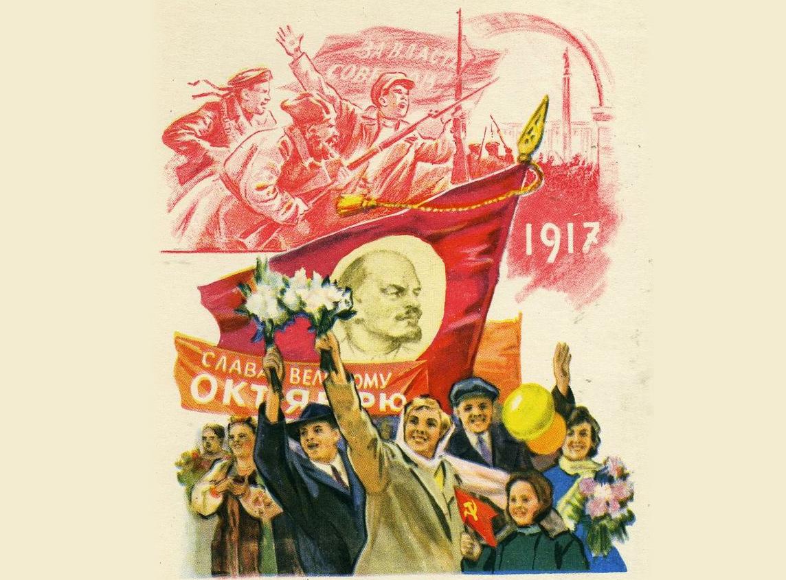 Открытки к празднику революции